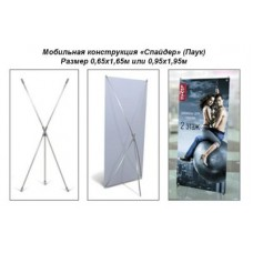 Мобильный стенд СПАЙДЕР (ПАУК) 1650х650 мм